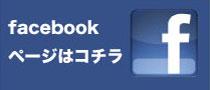 オーダースーツのテーラー・ダンディfacebookページ