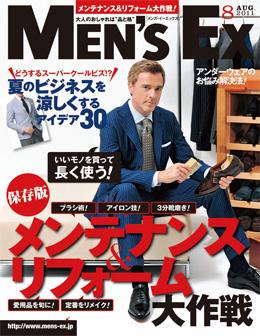 Men's Ex 2011 8