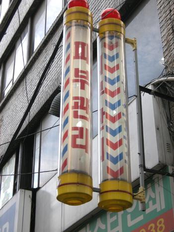2011-12 SEOUL 2