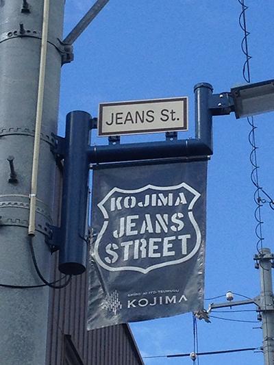 ジーンズストリート