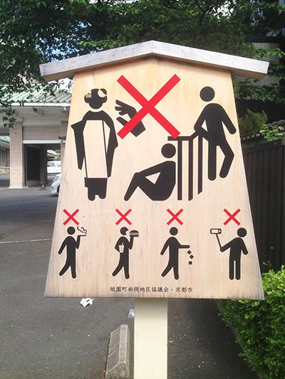 祇園外国人観光客掲示板