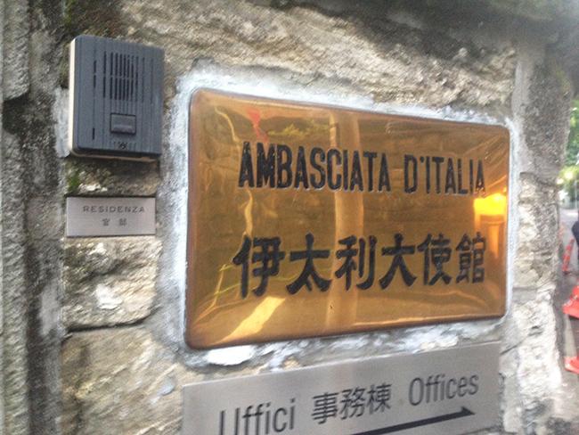 伊太利大使館