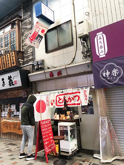 姫路とんかつ屋
